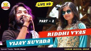 Fatehpura Jogani Mano Avsar Part - 2   Vijay Suvada TIGER   Riddhi Vyas   LIVE HD VIDEO