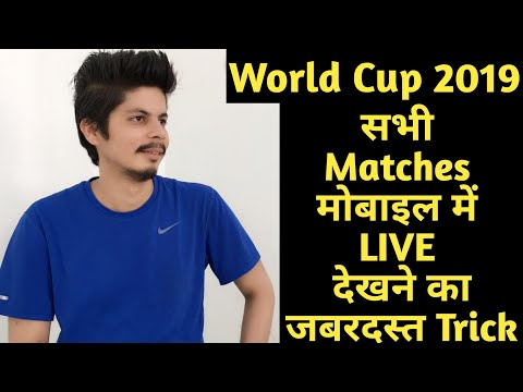 How To Watch Cricket World Cup 2019 Matches LIVE On Mobile Phones - Totally FREE