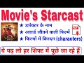 MOVIE'S STAR CAST| Directors name| Famous Movies character name|IIFA |BAHUBALI, Dangal, GOLD, Newton