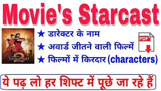 MOVIE'S STAR CAST| Directors name| Famous Movies character name|IIFA |BAHUBALI, Dangal, GOLD, Newton