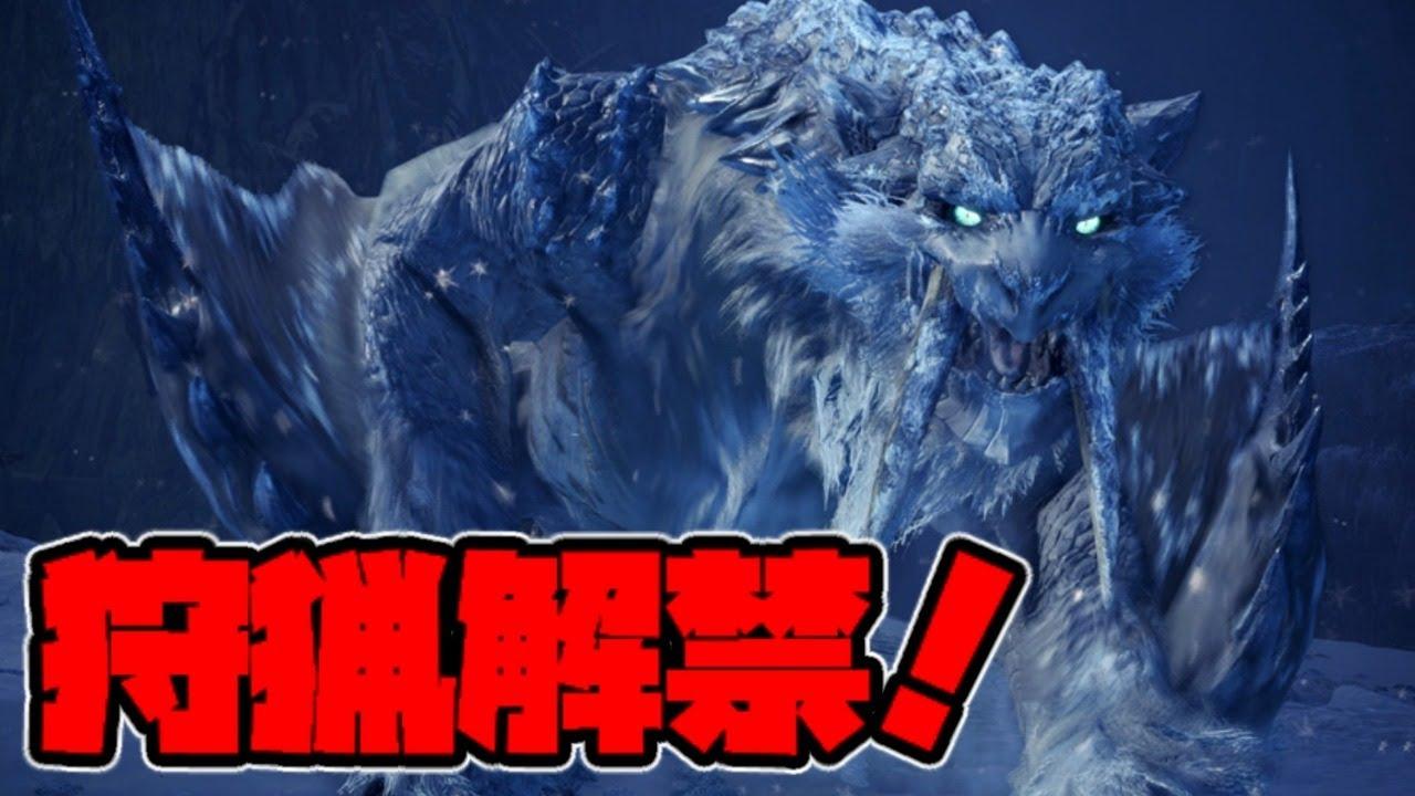 【MHWI】特殊個体ベリオロス狩猟解禁【モンスターハンターワールドアイスボーン】