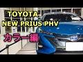 トヨタ 新型 プリウス PHV 実車見てきたよ!ボディカラー編 TOYOTA NEW PRIUS PHV wa…