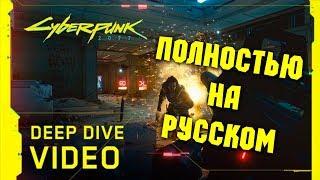 CyberPunk 2077 - Deep Dive 2019 [Геймплей видео] - Полностью на русском языке