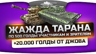 "Голдовое стрим-шоу ""Жажда Тарана!"" #2. По 500 голды участникам и зрителям!"