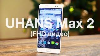 uHANS Max 2 - видео с камеры