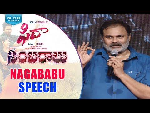 Nagababu Speech @ Fidaa Sambaralu || Varun Tej, Sai Pallavi || Shakthikanth Karthick