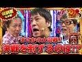 「ブラマヨ吉田のガケっぱち!!特別篇」最強ウルトラチームは俺たちだ!!と言わせて下さいSP 後半戦