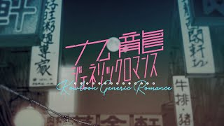 【公式】『九龍ジェネリックロマンス』 PV