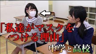 【あるある】【中学と高校の違い】現役女子高校生が考えてみた。 thumbnail