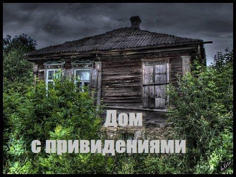 Дом с привидениями в заброшенной деревне.
