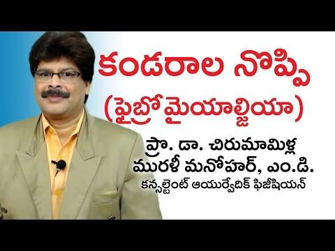 Fibromyalgia   కండరాల నొప్పి   Ayurvedic Treatment   Dr. Murali Manohar Chirumamilla, M.D.