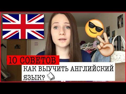 Изучение английского языка. Английский для детей и