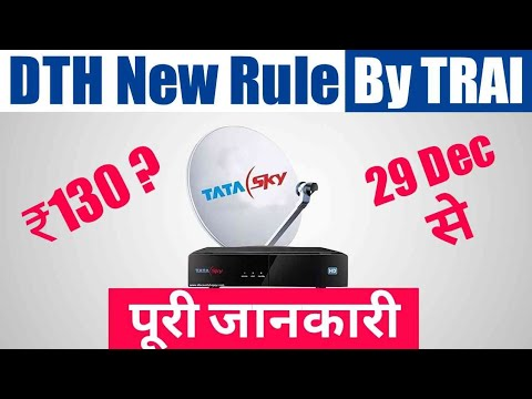 Trai New Rules For Dth Cable Tv In Hindi Dth New Rules Explained