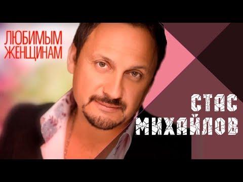 Все песни Стас Михайлов -