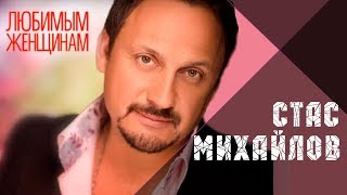 Download СТАС МИХАЙЛОВ - ВСЕ ДЛЯ ТЕБЯ / Stas Mikhaylov - All for you Mp3 and Videos