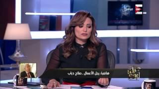 فيديو.. صلاح دياب: لو جبتوا آدم سميث يمسك الاستثمار «مش هيعمل حاجة»