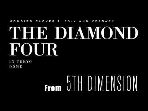 『ももいろクローバーZ 10th Anniversary The Diamond Four -in 桃響導夢-』 Trailer From 5TH DIMENSION