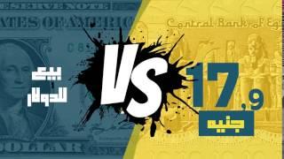 مصر العربية   سعر الدولار اليوم الاثنين في السوق السوداء 14-8-2017