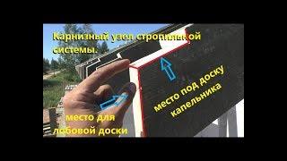 видео Узлы стропильной системы