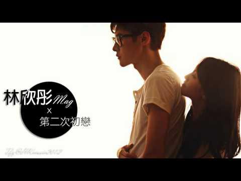 ♬ 林欣彤 Mag Lam - 第二次初戀 (Audio)