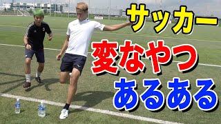 【サッカー】部活の変なヤツあるあるしたらヤバすぎたwww篇