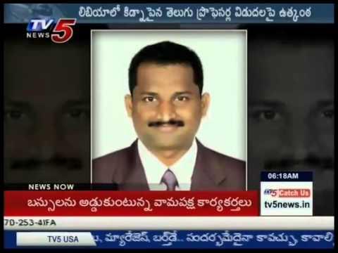 ISIS Not Yet Released Telugu People | Tension In Families : TV5 News