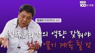 [조선일보 100년 포럼] 한국 문화만의 실질적 역량 …