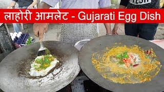 Yummy ! लाहोरी आमलेट - Omelette Lahori with Cheese |  Egg Recipes Surat-Gujarat | Indian Street Food