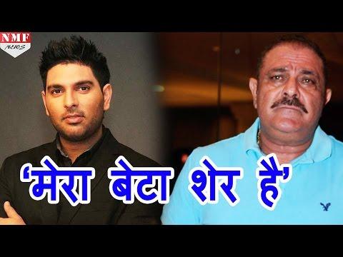 बहु के आरोपों पर भड़के Yuvraj Singh के father Yograj Singh, कहा- मेरा बेटा शेर है, घास नहीं खाता