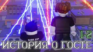 ИСТОРИЯ О ГОСТЕ (1-2 часть) - Роблокс музыкальные клипы. Перевод.