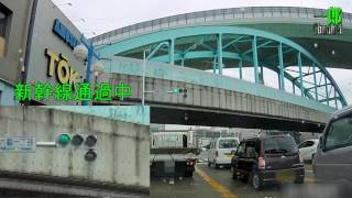 【めちゃくちゃ揺れる】名古屋市熱田区六番町新幹線鉄橋