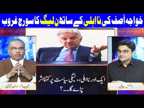Nuqta E Nazar With Ajmal Jami - 26 April 2018 - Dunya News
