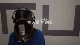 古天樂 男朋友 Louis Koo (cover by RU)