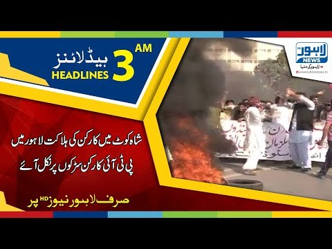 03 AM Headlines Lahore News HD - 14 March 2018