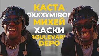 Download Американский Рэпер Cлушает КАСТА OXXXYMIRON BOULEVARD DEPO ХАСКИ МИХЕЙ | АМЕРИКАНЦЫ СЛУШАЮТ #6 Mp3 and Videos