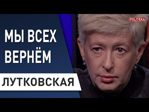 """ЛУТКОВСКАЯ рассказала , почему  обменяли """"беркутовцев"""": Зеленский - обмен , Порошенко"""