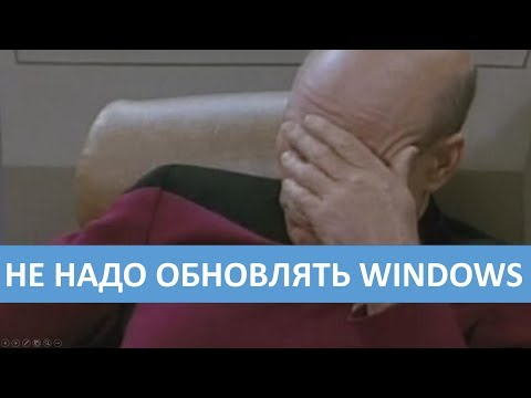 Почему не нужно обновлять Windows.