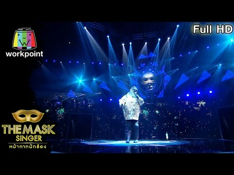 Thinking Out Loud - หน้ากากเพชร | THE MASK SINGER หน้ากากนักร้อง