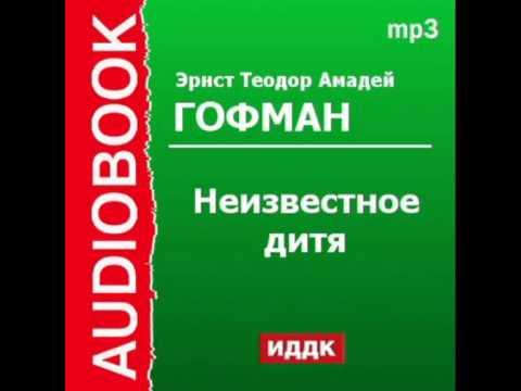 2000567 Аудиокнига. Гофман Эрнст Теодор Амадей. «Неизвестное дитя»