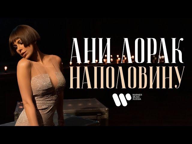 Ани Лорак - Наполовину (премьера клипа 2021)