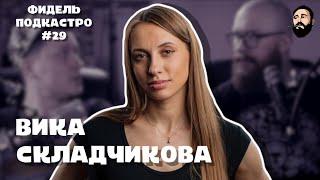 Вика Складчикова Красота Любовь Женщины Массаж ФидельПодкастро 29 4K