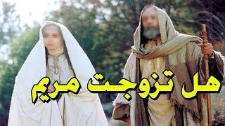 تعرف على حقيقة خطبة يوسف النجار لمريم العذراء وعلاقته بعيسي عليه السلام