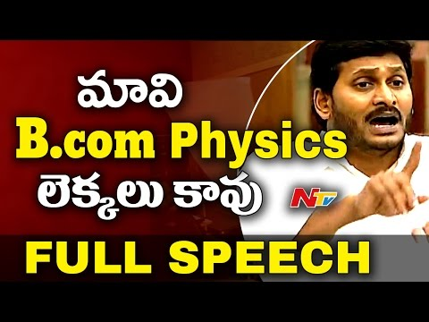 YS Jagan Full Speech @ AP Assembly Budget Sessions || NTV