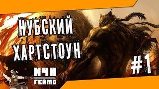 Нубский Хартстоун - 1 серия - Аггро охотник
