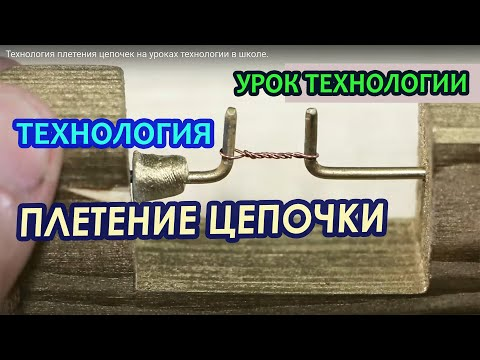 видео: Технология плетения цепочек на уроках технологии в школе.