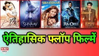 Bollywood की 5 सबसे बड़ी Flop Films, जिन्होने बनाया कमाई न करने का Record