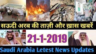 Saudi Arabia Today Letest News_21-1-2019_सऊदी अरब की खास खबरें,,By Socho Jano Yaaro