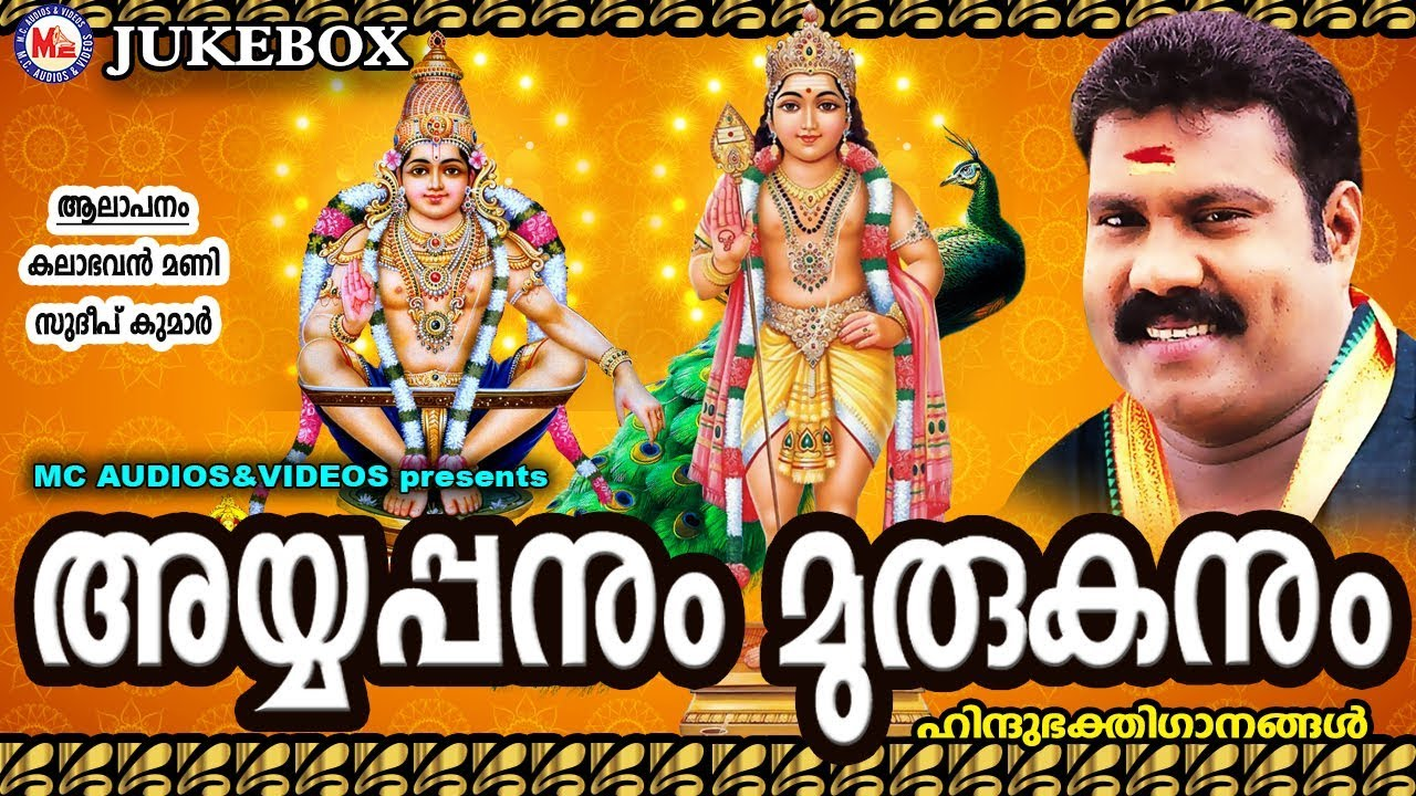 Kalabhavan Mani Ayyappan Songs Mp3