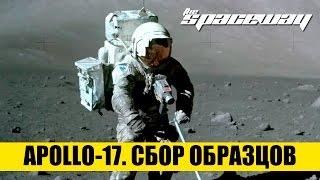 APOLLO-17. ЗБІР ЗРАЗКІВ