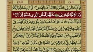 holy-quran-chapter-full-quran-urdu-translation-beautiful-voice